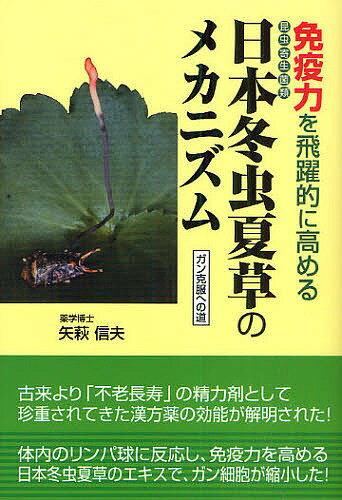 免疫力を飛躍的に高める昆虫寄生菌類日本冬虫夏草のメカニズム ガン克服への道/矢萩信夫