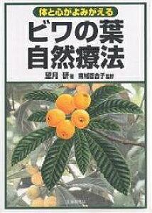 ビワの葉自然療法 体と心がよみがえる/望月研【3000円以上送料無料】