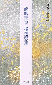 日本名筆選 37