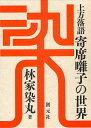 上方落語寄席囃子の世界 2巻セット/林家染丸【2500円以上送料無料】