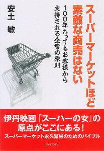 スーパーマーケットほど素敵な商売はない 100年たってもお客様から支持される企業の原則/安土敏【合計3000円以上で送料無料】