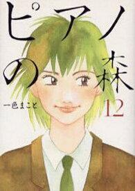 ピアノの森 The perfect world of KAI 12/一色まこと【合計3000円以上で送料無料】