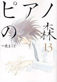 ピアノの森 The perfect world of KAI 13/一色まこと【合計3000円以上で送料無料】