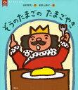 ぞうのたまごのたまごやき/寺村輝夫/和歌山静子