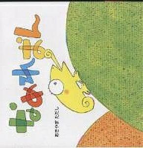 なめれおん/あきやまただし/子供/絵本【合計3000円以上で送料無料】