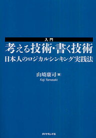 入門考える技術・書く技術 日本人のロジカルシンキング実践法/山崎康司