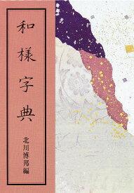 和様字典/北川博邦【合計3000円以上で送料無料】