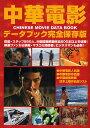 中華電影データブック 完全保存版/石子順【2500円以上送料無料】