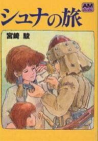 シュナの旅/宮崎駿【合計3000円以上で送料無料】