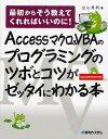 Accessマクロ&VBAのプログラミングのツボとコツがゼッタイにわかる本/立山秀利【2500円以上送料無料】