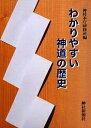 わかりやすい神道の歴史/神社本庁研修所【2500円以上送料無料】
