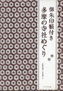 御朱印帳付き多摩の寺社めぐり/tamaticworks【3000円以上送料無料】