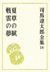 司馬遼太郎全集 18/司馬遼太郎【合計3000円以上で送料無料】