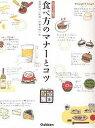 食べ方のマナーとコツ/伊藤美樹【2500円以上送料無料】