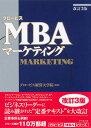 グロービスMBAマーケティング/グロービス経営大学院【2500円以上送料無料】