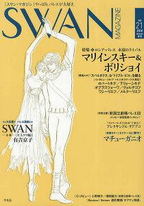 SWAN MAGAZINE Vol.21(2010秋号)【3000円以上送料無料】