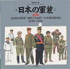 日本の軍装 1930〜1945/中西立太【合計3000円以上で送料無料】
