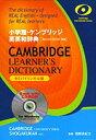 小学館−ケンブリッジ英英和辞典 Semi‐bilingual version【2500円以上送料無料】
