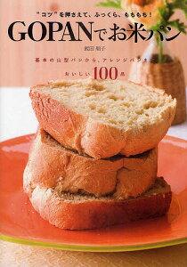 "GOPANでお米パン ""コツ""を押さえて、ふっくら、もちもち! 基本の山型パンから、アレンジパンまでおいしい100品/飯田順子/レシピ【3000円以上送料無料】"