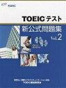 TOEICテスト新公式問題集 Vol.2/EducationalTesting/国際ビジネスコミュニケーション協会TOE【2500円以上送料無料】