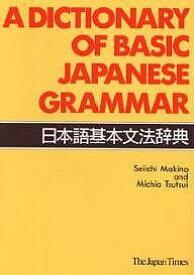 日本語基本文法辞典【合計3000円以上で送料無料】