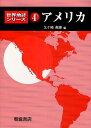世界地誌シリーズ 4【2500円以上送料無料】