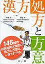 漢方処方と方意/石毛敦/西村甲【2500円以上送料無料】