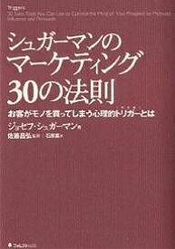 シュガーマンのマーケティング30の法則 お客がモノを買ってしまう心理的トリガーとは/ジョセフ・シュガーマン/石原薫【合計3000円以上で送料無料】