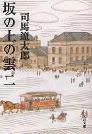 坂の上の雲 2 新装版/司馬遼太郎【3000円以上送料無料】