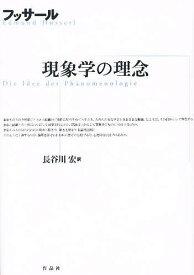 現象学の理念/E.フッサール/長谷川宏【3000円以上送料無料】