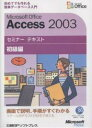 Microsoft Office Access 2003 初級編/日経BPソフトプレス【2500円以上送料無料】
