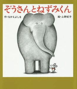 ぞうさんとねずみくん/なかえよしを/上野紀子【3000円以上送料無料】