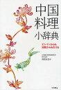 中国料理小辞典 ピンインからも画数からも引ける/福冨奈津子【2500円以上送料無料】