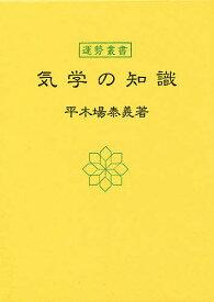 気学の知識/平木場泰義【合計3000円以上で送料無料】