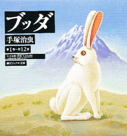 ブッダ 全12巻セット【合計3000円以上で送料無料】