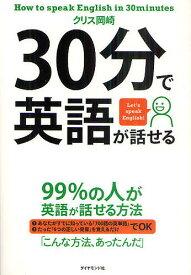 30分で英語が話せる 99%の人が英語が話せる方法 Let's speak English!/クリス岡崎【合計3000円以上で送料無料】