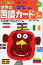 世界の国旗カード 3 1集・2集に収【2500円以上送料無料】