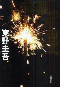 真夏の方程式/東野圭吾【3000円以上送料無料】