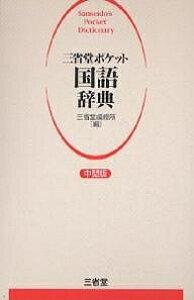 三省堂ポケット国語辞典 中型版/三省堂編修所【合計3000円以上で送料無料】