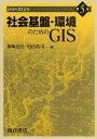 シリーズGIS 第5巻/柴崎亮介/村山祐司【2500円以上送料無料】