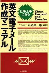 英文電子メール作成マニュアル仕事上手になるClear,correct,andconcise