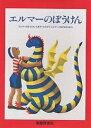 エルマーのぼうけん 3冊セット【合計3000円以上で送料無料】