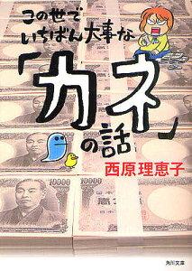 この世でいちばん大事な「カネ」の話/西原理恵子【合計3000円以上で送料無料】