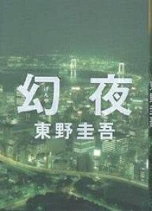 幻夜/東野圭吾【合計3000円以上で送料無料】