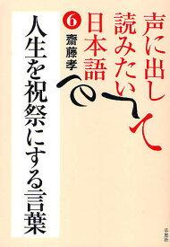 声に出して読みたい日本語 6/齋藤孝【3000円以上送料無料】