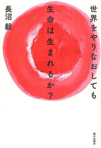 【100円クーポン配布中!】世界をやりなおしても生命は生まれるか? 生命の本質にせまるメタ生物学講義/長沼毅