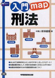 刑法/新保義隆【合計3000円以上で送料無料】
