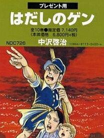 はだしのゲン コミック版 10巻セット【3000円以上送料無料】