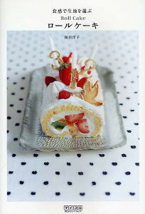 食感で生地を選ぶロールケーキ/福田淳子/レシピ【3000円以上送料無料】
