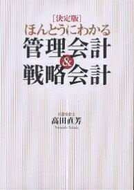 ほんとうにわかる管理会計&戦略会計 決定版/高田直芳【合計3000円以上で送料無料】